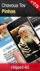 http://www.torah-box.com/chavoua-tov/promo/275_Pinhas-5775.jpg