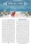Prière du 7 Adar - Moché Rabbénou