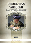 Choul'han 'Aroukh du Rav 'Ovadia - tome 3