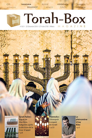 Torah-Box Magazine n°103 - France - Mikets