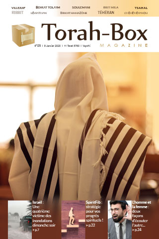 Torah-Box Magazine n°105 - France -  Vaye'hi