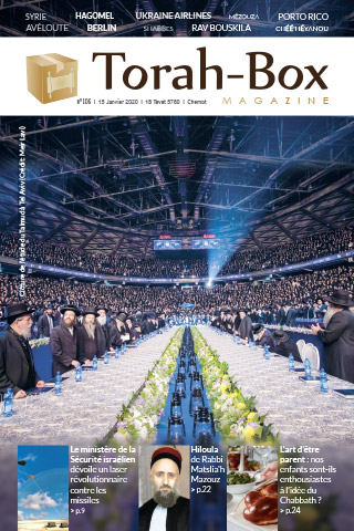 Torah-Box Magazine n°106 - France - Chemot