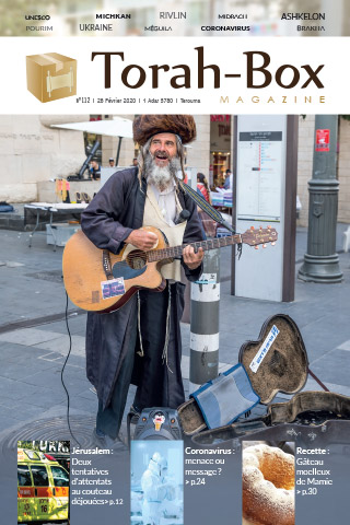 Torah-Box Magazine n°112 - France - Terouma