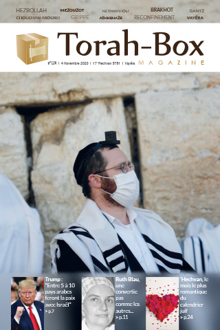Torah-Box Magazine n°124 - France - Vayéra