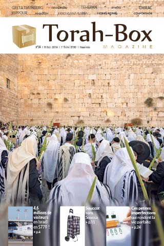 Torah-Box Magazine n°94 - France - Haazinou